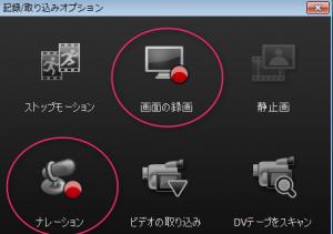 ナレーション_画面の録画