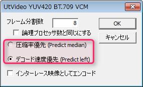 UT-video_設定画面1