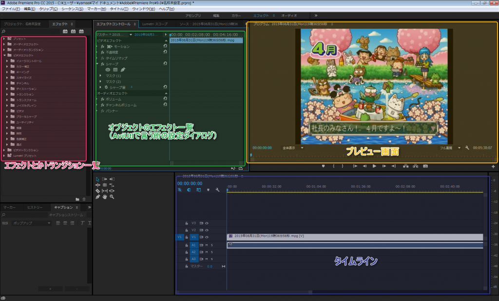 Adobe Premiere Pro CC_画面