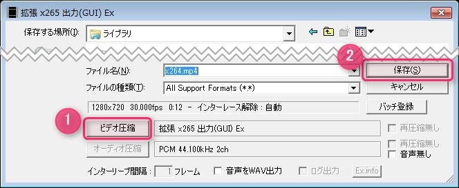 x265guiEx_ビデオ圧縮