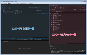 Adobe Media Encorder_画面