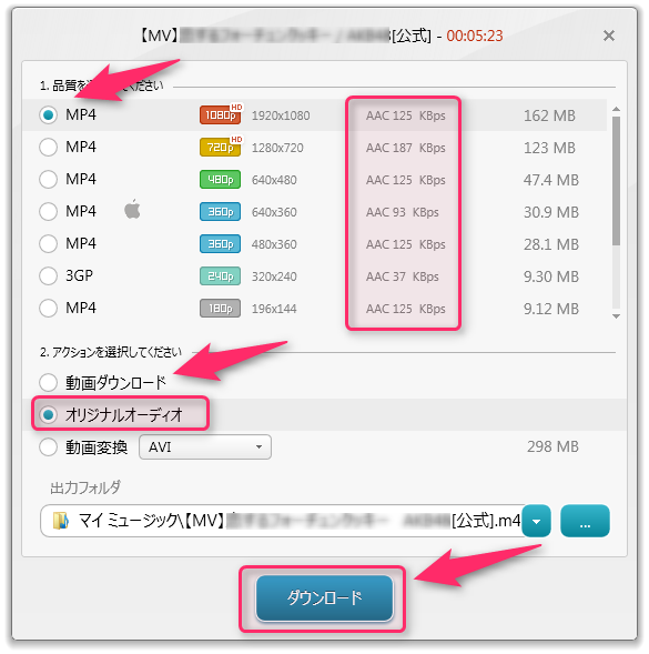 Freemake Video Downloader_使い方5