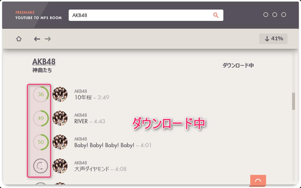 Freemake YouTube to MP3 Boom_ダウンロード中