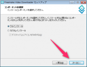 Freemake Video Downloader_インストール6