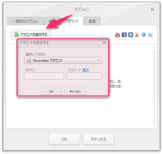 Freemake Video Downloader_使い方10