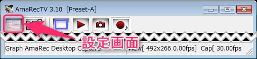 左上のボタンより設定画面を開く_アマレコtv