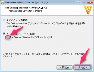 Free Video Converter_インストール4