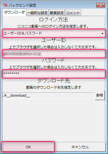 ニコニコ動画への「ログイン方法」と「ユーザーID」と「パスワード」を入力して「OK」をクリックする