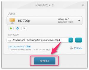 Free Video Converter_使い方4