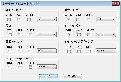 cam_キーボードショートカット
