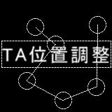 TA位置調整2