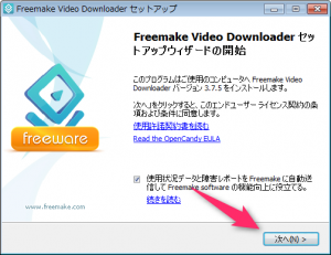 Freemake Video Downloader_インストール2