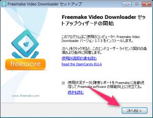 Freemake Video Downloader_インストール2