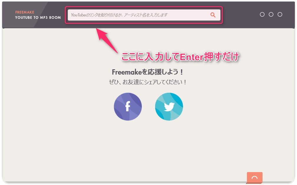 Freemake YouTube to MP3 Boom_使い方