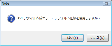 aviファイル作成エラー