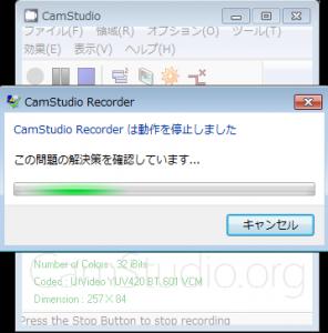 camstdio_動作停止