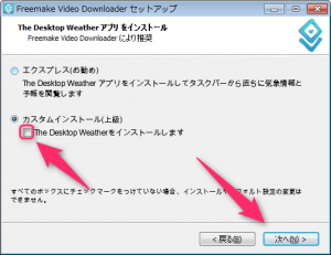 Freemake Video Downloader_インストール4