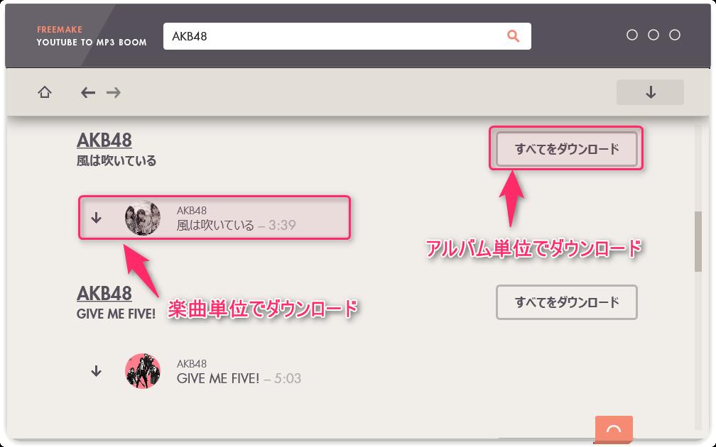 Freemake YouTube to MP3 Boom_ダウンロード