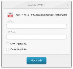 このビデオダウンロードするためにはあなたのアカウント情報が必要です