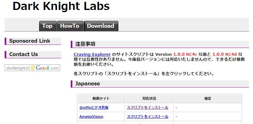 Dark Knight Labs_saito