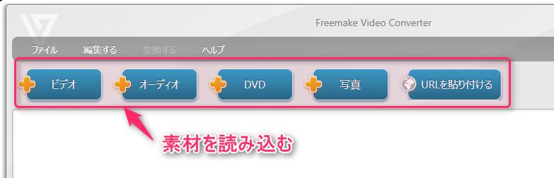 Free Video Converter_素材