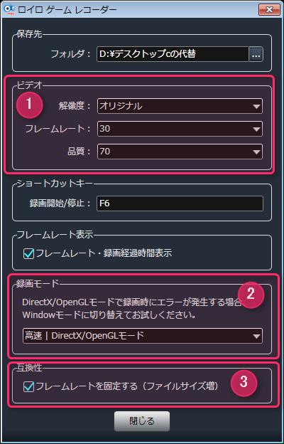 ロイロゲームレコーダー_設定画面