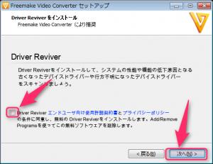 Free Video Converter_インストール5