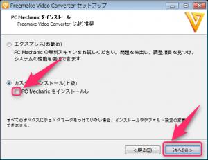 Free Video Converter_インストール3