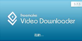 Freemake Video Downloaderの導入方法と使い方