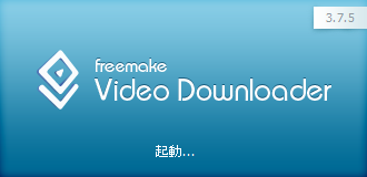 Freemake Video Downloader_起動