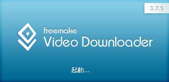 Freemake Video Downloader_起動