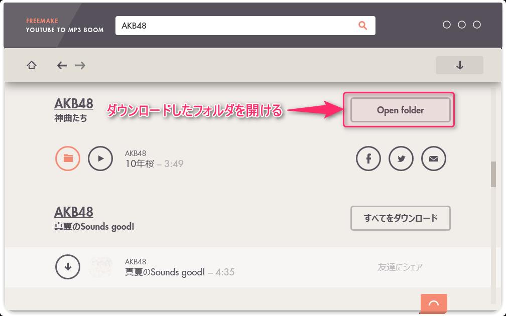 Freemake YouTube to MP3 Boom_ダウンロードしゅうりょう