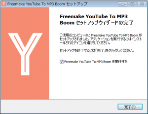 Freemake YouTube to MP3 Boom_インストール7