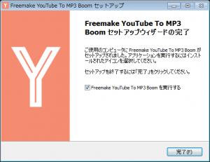 Freemake YouTube to MP3 Boom_インストール7