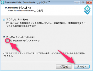 Freemake Video Downloader_インストール3