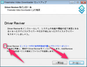 Freemake Video Downloader_インストール5