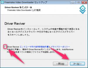 Freemake Video Downloader_インストール5
