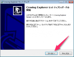 craving_explorer_インストール1