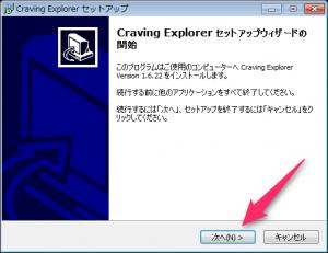 craving_explorer_インストール1