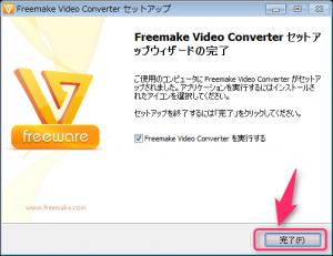 Free Video Converter_インストール7