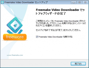 Freemake Video Downloader_インストール7