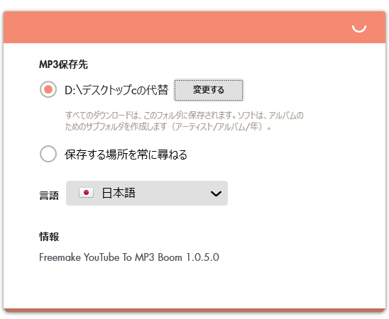 Freemake YouTube to MP3 Boom_設定2