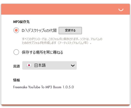 Freemake YouTube to MP3 Boom_設定2