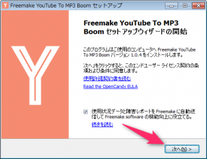 Freemake YouTube to MP3 Boom_インストール2