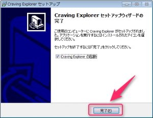 craving_explorer_インストール9