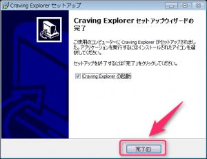 craving_explorer_インストール9