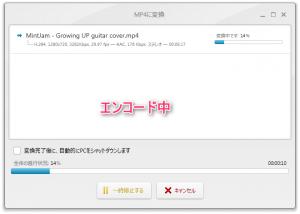 Free Video Converter_使い方5