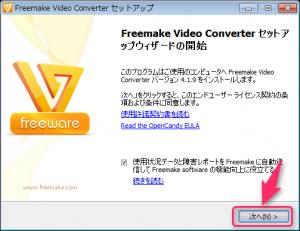 Free Video Converter_インストール2