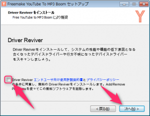 Freemake YouTube to MP3 Boom_インストール5
