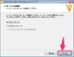 Free Video Converter_インストール6